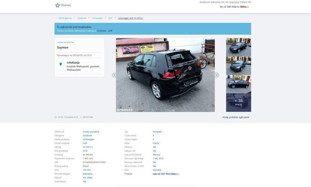 Авто объявление о продаже