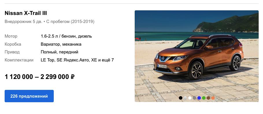 Nissan X-Trail 3 цены