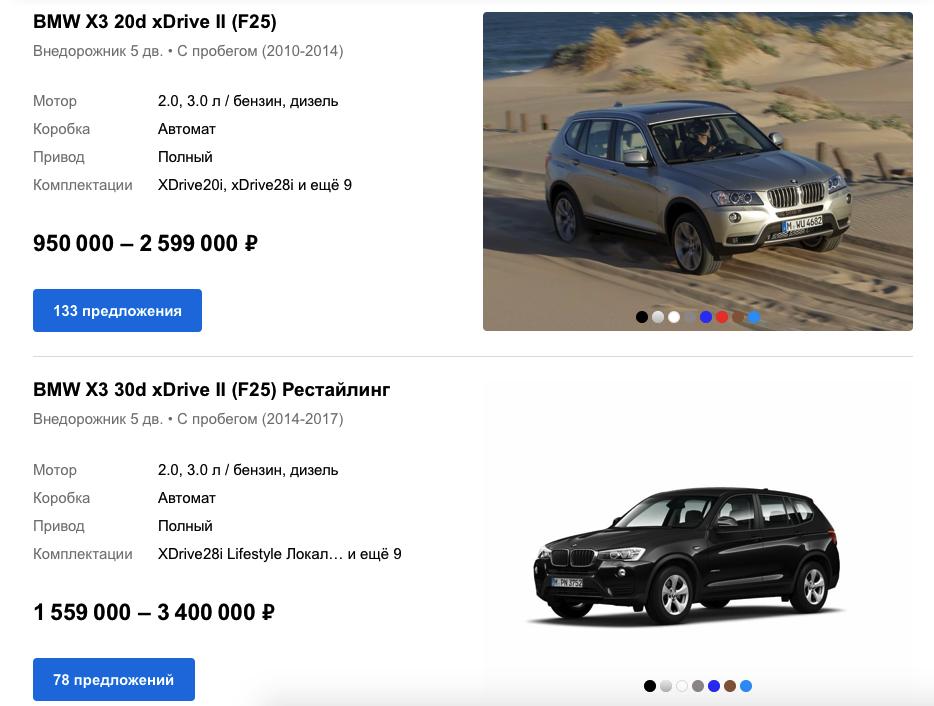 BMW X3 цены