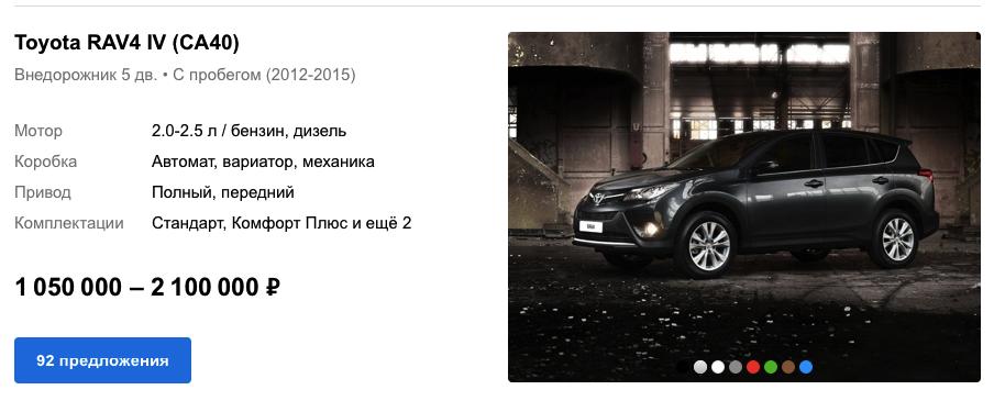Toyota RAV4 - 4 цены