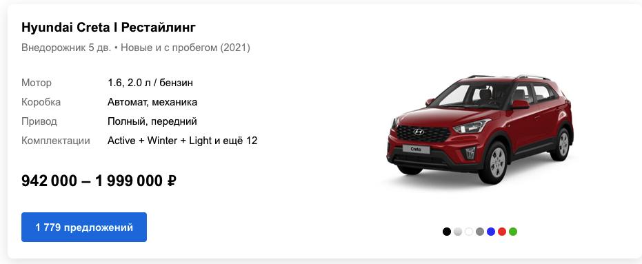 Hyundai Creta цены 2021
