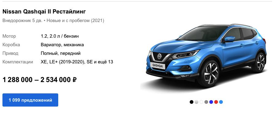 Nissan Qashqai цены 2021