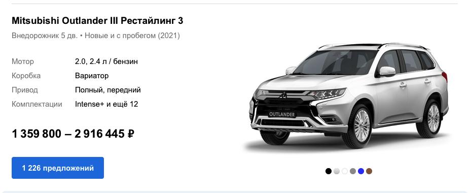Mitsubishi Outlander цены 2021