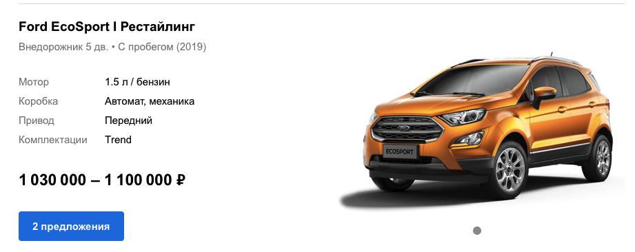 Ford EcoSport цены 2021