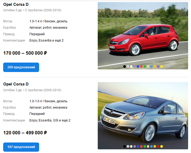 Opel Corsa D цены auto.ru