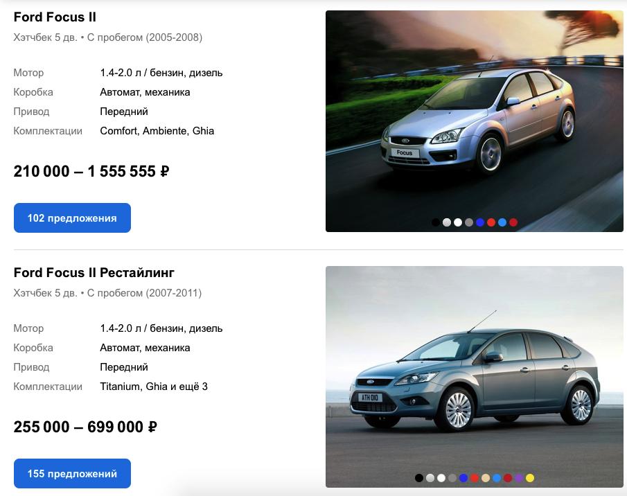 focus mk2 auto.ru