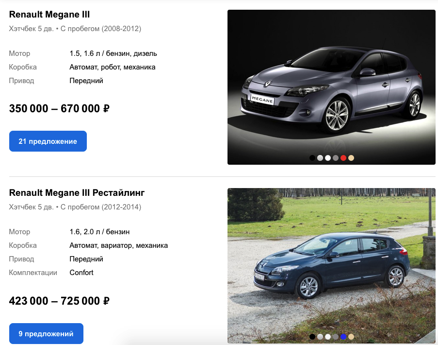 megane 3 цены auto.ru