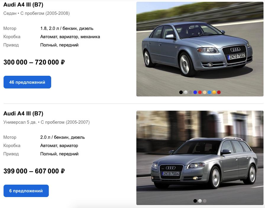 a4 audi цены auto.ru